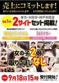 東京・大阪市・神戸市限定「2サイトセット掲載」