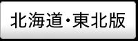 北海道・東北エリアの媒体ページ