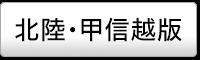 北陸・甲信越エリアの媒体ページ