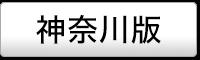 神奈川エリアの媒体ページ