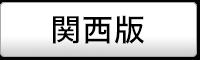 関西エリアの媒体ページ