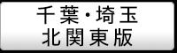 千葉・埼玉・北関東エリアの媒体ページ