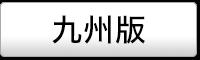 九州・沖縄エリアの媒体ページ