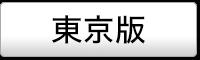 東京エリアの媒体ページ