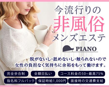 栄/錦/丸の内・PIANO-ピアノ