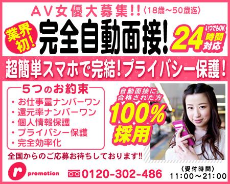 渋谷・アールプロモーション東京株式会社