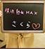 横浜熟女MAXで働く女の子からのメッセージ-さくら(31)