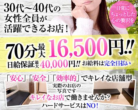 横浜熟女MAX・横浜市/関内/曙町の求人