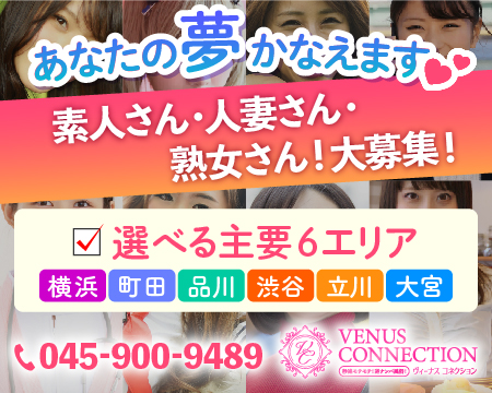 VENUS-CONNECTION (ビーナスコネクション)・横浜市/関内/曙町の求人