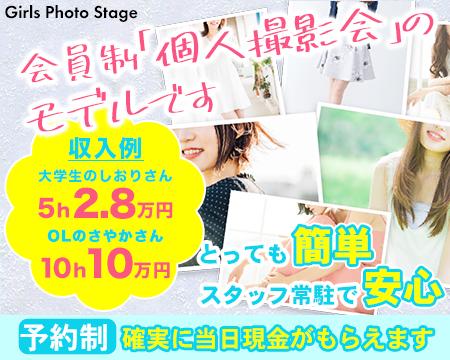 六本木/青山/赤坂・Girls Photo Stageの稼げる求人