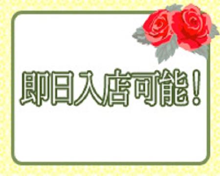 錦糸町人妻花壇のココが自慢です!『面接後すぐに働けます♪』について
