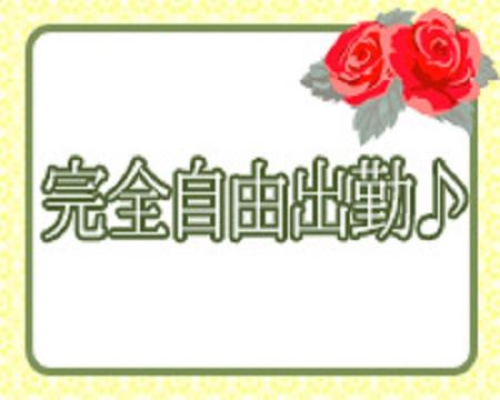 錦糸町人妻花壇のココが自慢です!『月1からの少ない日数でもOK!』について
