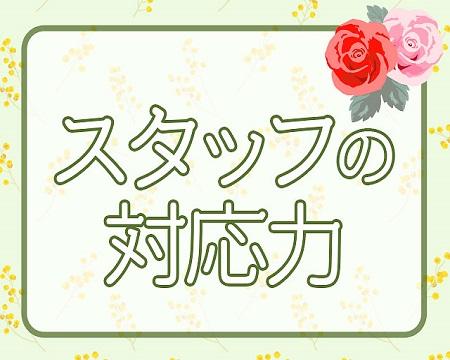 錦糸町人妻花壇のスタッフ紹介!『スタッフ全力サポート』について