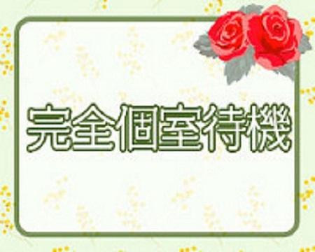 錦糸町人妻花壇の待機所自慢!『安心の完全個室待機』について