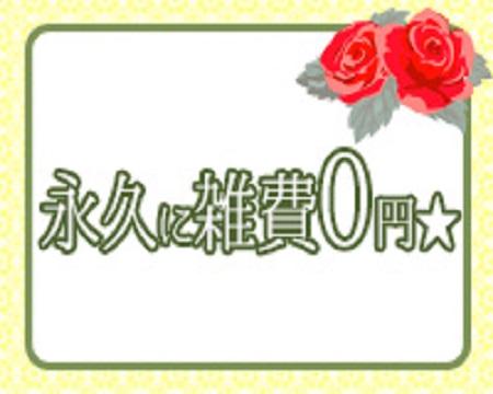 錦糸町人妻花壇の詳しく紹介しちゃいます!『雑費完全無料です』について