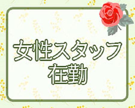 錦糸町人妻花壇の詳しく紹介しちゃいます!『女性スタッフがいます♪』について