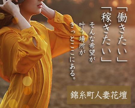 錦糸町人妻花壇・錦糸町/亀戸/小岩の求人