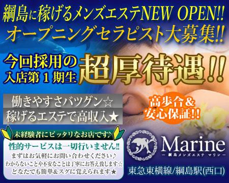 Marine (マリン)・横浜市/関内/曙町の求人
