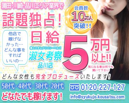品川/五反田/目黒・淑女考察 品川店