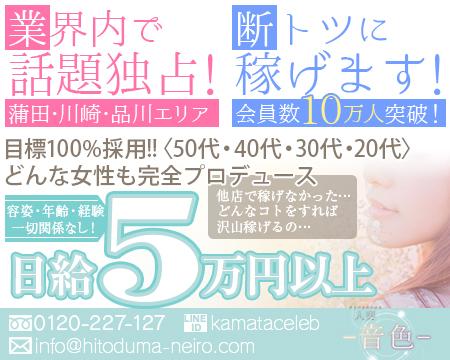 人妻-音色-・品川/五反田/目黒の求人
