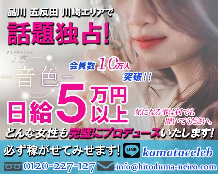 品川/五反田/目黒・人妻-音色-
