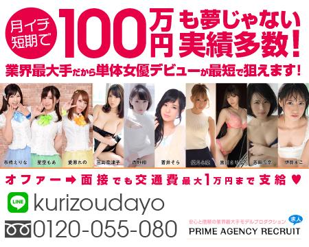 プライムエージェンシー・渋谷の求人