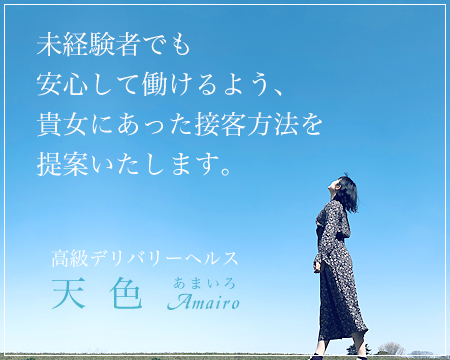 天色・渋谷の求人