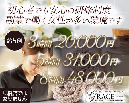 品川/五反田/目黒・目黒グレースの稼げる求人