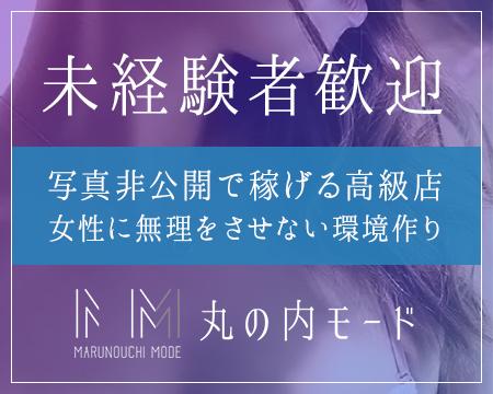銀座/日本橋…・丸の内モードの稼げる求人