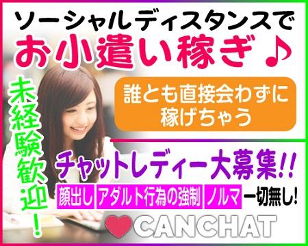 栄/錦/丸の内・CANCHAT(キャンチャット)