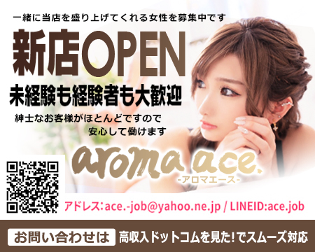 広島市・aroma ace.