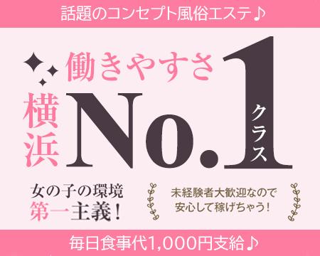 横浜市/関内/曙町・横浜マッサージ 男たちの健全店