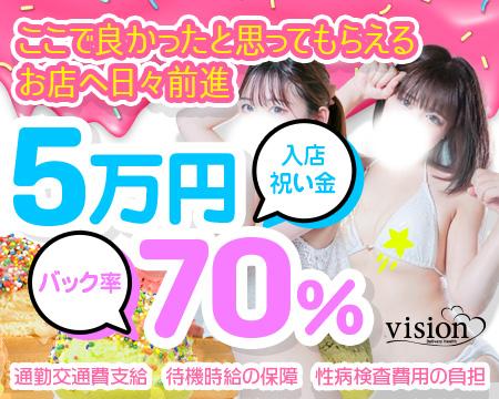 厚木市・vision