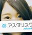 アスタリスク.networkで働く女の子からのメッセージ-みなこ(21)