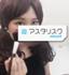 アスタリスク.networkで働く女の子からのメッセージ-りん(29)