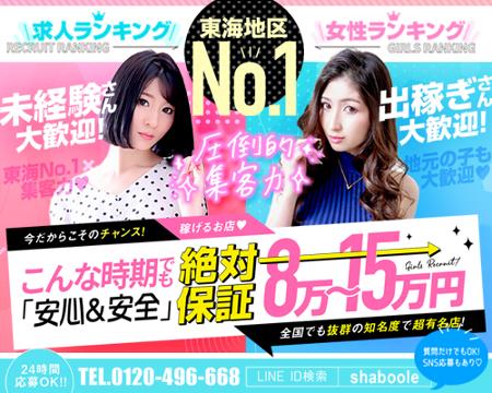 新栄/東新町・シャブール