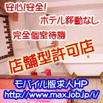 マックス池袋_画像01