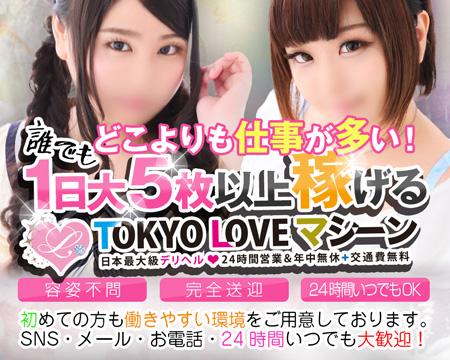 新宿/歌舞伎町・TOKYO LOVEマシーン