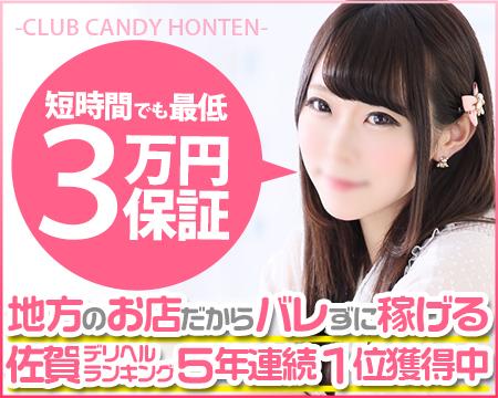 佐賀市・CLUB CANDY(本店)