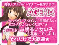 キタ(梅田/兎我野…)・AGEHAの求人用画像_02