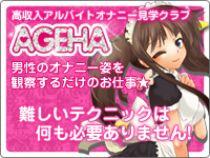 キタ(梅田/兎我野…)・AGEHAの求人用画像_03