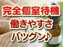 湯島/上野・エステ de mode (エステ・デ・モード)の求人用画像_03