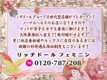 キタ(梅田/兎我野…)・リッチドールフェミニンの求人用画像_02