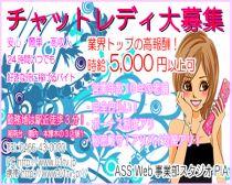 横浜市/関内/曙町・ASS WEB事業部スタジオPIAの求人用画像_01
