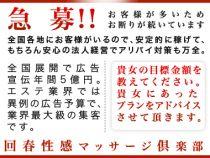 浜松市・浜松回春性感マッサージ倶楽部の求人用画像_01