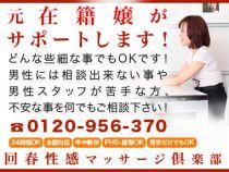 浜松市・浜松回春性感マッサージ倶楽部の求人用画像_02