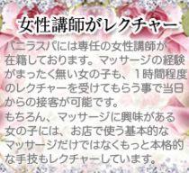 バニラスパ日本橋店_画像03