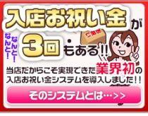 大阪ほか・大阪デリヘル素人専門コンテローゼの求人用画像_02