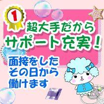 さいたま/大宮/浦和・角海老グループの求人用画像_01
