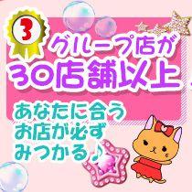 さいたま/大宮/浦和・角海老グループの求人用画像_03